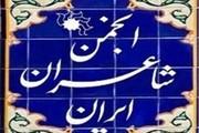 واکنش خانه شاعران به نامگذاری تازه خیابانهای تهران