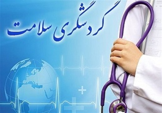 برگزاری کنفرانس اکو با موضوع گردشگری سلامت در اردبیل