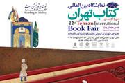 وزارت ارشاد هیچ کتابی را از حضور در نمایشگاه منع نکرده است