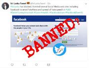 فیلترشدن شبکههای اجتماعی در سریلانکا