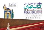 افتتاح معرض طهران الدولی للكتاب فی نسخته الـ32