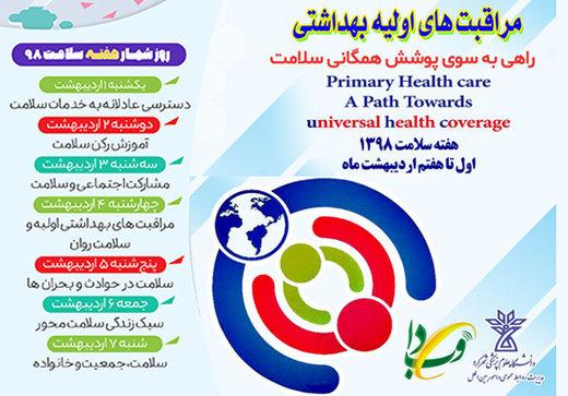 عناوین برنامههای هفته سلامت در استان چهارمحال و بختیاری اعلام شد