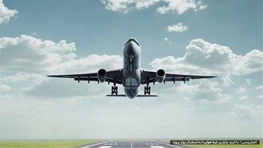 با خرید چارتری بلیط هواپیما به استقبال بهار بروید