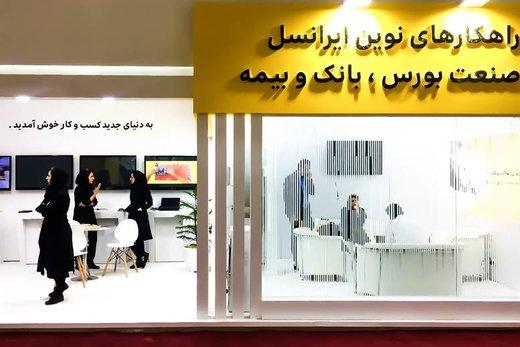 نمایشگاه بینالمللی بورس، بانک و بیمه با حضور ایرانسل برگزار میشود