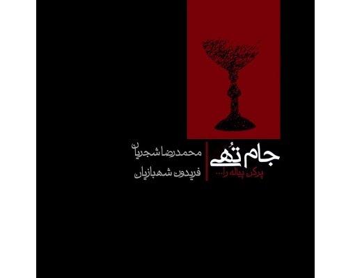 آلبوم شجریان به نفع سیلزدگان فروخته میشود