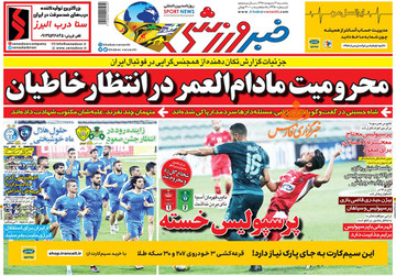 صفحه اول روزنامههای سهشنبه ۳ اردیبهشت ۹۸