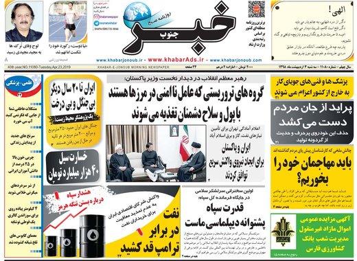 روزنامه های 3 اردیبهشت