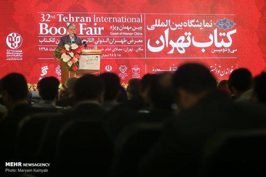افتتاح سی و دومین نمایشگاه کتاب تهران