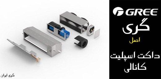 نمایندگی فروش و نصب داکت اسپلیت کانالی اینورتر گری در تهران