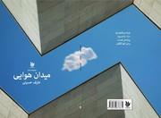 شاعر افغانستانی: سخن از وطن پارسی لاف روشنفکری است