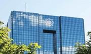 بانک مرکزی: شناسه شهاب برای مشتریان توسط بانکها اخذ و تکمیل شود