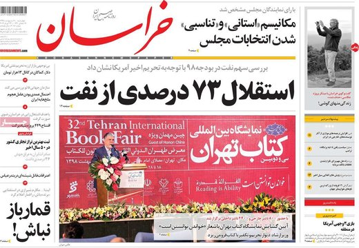 روزنامه های 4 اردیبهشت
