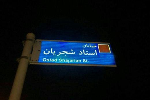 فیلم | تجمع اعتراضی علیه نامگذاری خیابان به اسم محمدرضا شجریان!