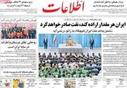 صفجه اول روزنامه های 5شنبه 5 اردیبهشت98