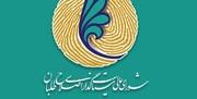 واکنش شورای عالی جبهه اصلاح طلبان به گمانهزنیها درباره ریاست مرعشی بر ستاد انتخاباتی این شورا
