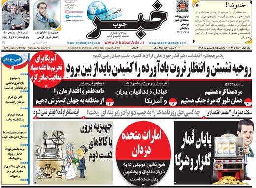 روزنامه 5 اردیبهشت