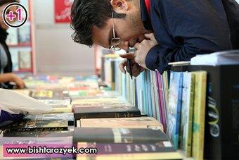 راهنمای حضور در نمایشگاه بین المللی کتاب تهران