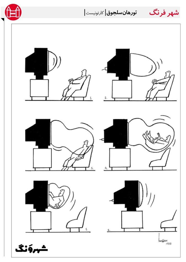 هنگام تماشای تلویزیون مراقب باشید!