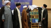 با حضور اساتید قرآنی، تفسیر کوثر در قم رونمایی شد