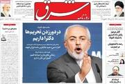 صفحه اول روزنامههای شنبه ۷ اردیبهشت ۹۸