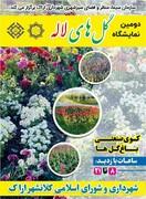 برگزاری دومین جشنواره گلهای لاله و فصلی در اراک