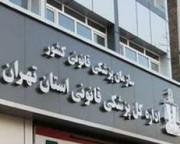 کمیسیون مرکزی پزشکی قانونی از طریق ویدئوکنفرانس پروندهها را بررسی میکند