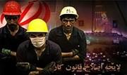کارگروه مزد به دنبال تناسب بین تورم و معیشت کارگران در سال ۹۸