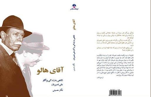 «آقای هالو» در شمایلی تازه/ روایت زندگی علی نصیریان در یک کتاب