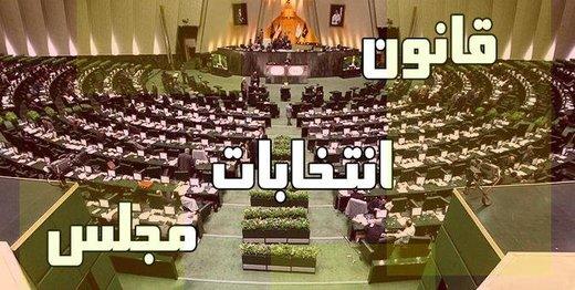 «گره کور» بر قانون انتخابات مجلس/اصلاح قانون انتخابات منتفی میشود؟