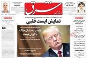 صفحه نخست روزنامههای یکشنبه ۸ اردیبهشت ۹۸