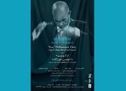 «رکوئیم» برای اولین بار در ایران اجرا میشود