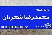 معیار نامگذاری خیابانها؛ نزدیکی آنها به خانه شاعران