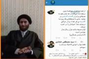 ماجرای توییت جعلی پیشنهاد ازدواج دختران ایرانی با حشدالشعبی و غفلت پلیس فتا