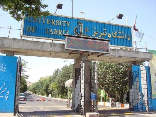 دانشگاه تبریز ظرفیت ایجاد تعامل بین صنعت و دانشگاه را دارد