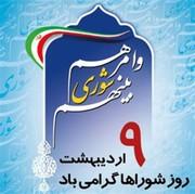 تبریک استاندار چهارمحالوبختیاری به مناسبت روز ملی شوراها