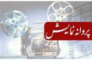 صدور پروانه نمایش برای فیلمی که با خط قرمزهای سیاسی و اختلاس شوخی کرده