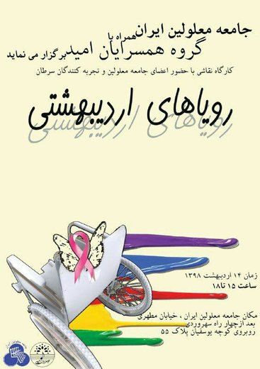 وقتی جامعه معلولین ایران به کمک بهبودیافتگان سرطان میآیند