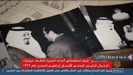 افشاگری الجزیره درباره ترور یک رئیس جمهور عرب