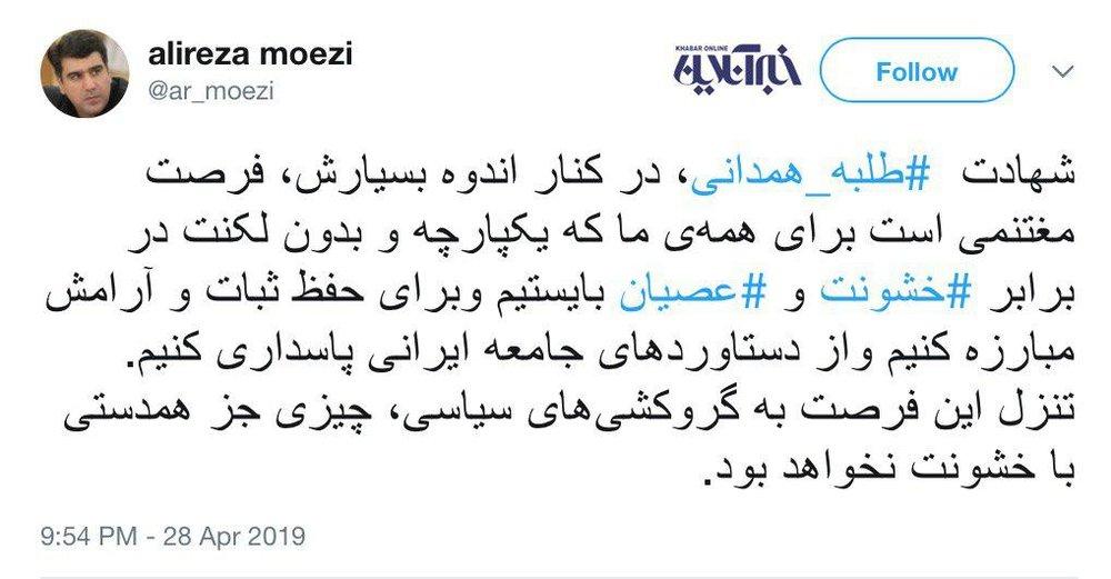 دبیر شورای اطلاعرسانی دولت: شهادت طلبه همدانی؛ همگی در برابر خشونت بایستیم - 2