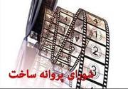 «بینشانها» با جواد رضویان و علیرضا خمسه ساخته میشود
