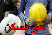 افزایش حقوق کارگران با ابلاغ رقم جدید حق مسکن