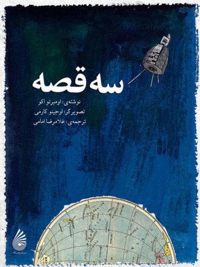 جشن امضای چاپ جدید کتاب نایاب «سهقصه»