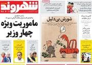 صفحه اول روزنامههای شنبه ۱۱ خرداد
