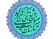 ۸ بنای تاریخی پایتخت ثبت ملی شد/ از پادگان ۰۶ تا ورزشگاه امجدیه
