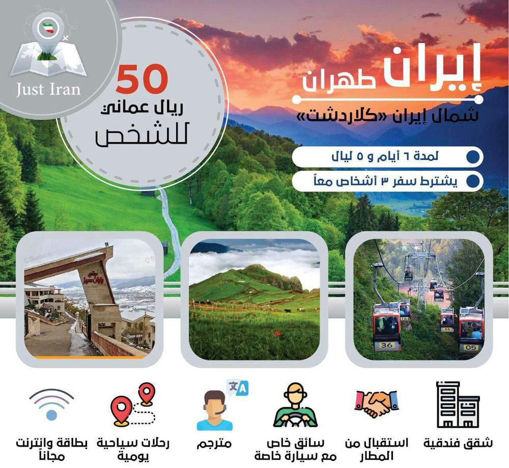 تبلیغ سفر ارزان عمانیها به ایران