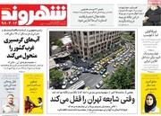 صفحه اول روزنامههای پنجشنبه ۱۲ اردیبهشت ۹۸