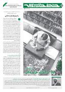 ۱۰ نکته از کلاس آقای خامنهای/ خط حزبالله ۱۸۲ منتشر شد