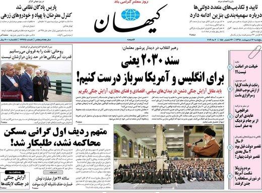 کیهان: تجارت ۳۰ میلیارد دلاری معطل کمکاری معاونت اقتصادی وزارت خارجه