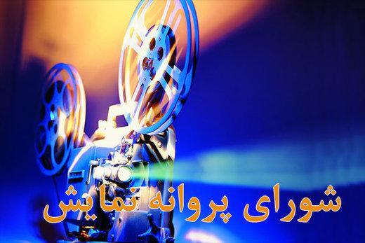 مجوز نمایش ۳ فیلم سینمایی صادر شد
