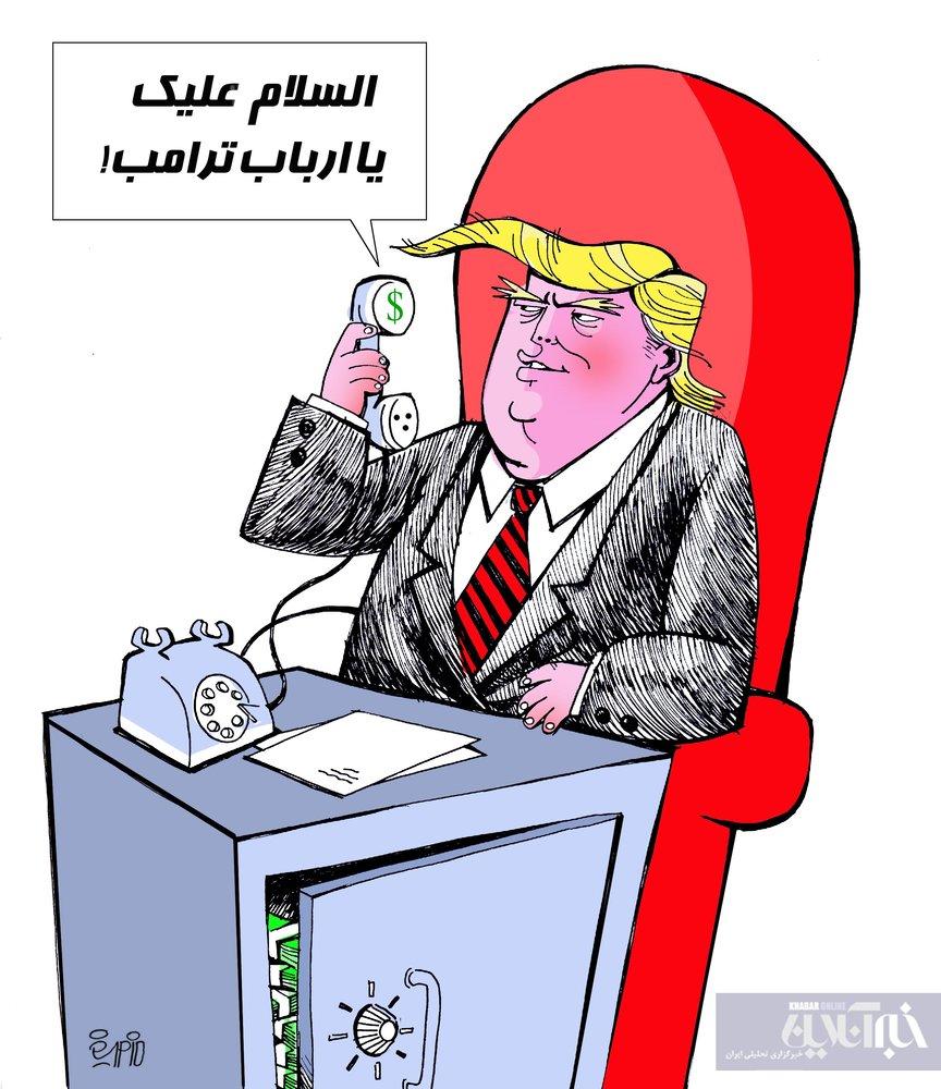 پُز دادن ترامپ با تماس 500 میلیون دلاری!
